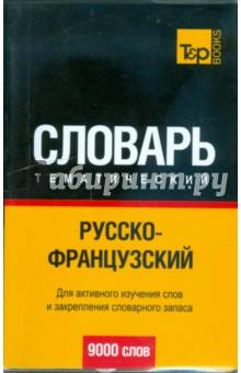 Русско-французский тематический словарь. 9000 слов