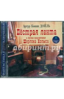 Купить аудиокнигу: Артур Конан Дойл. Пестрая лента и другие приключения Шерлока Холмса (CDmp3, читает Самойлов Владимир , на диске)