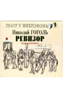 Купить аудиокнигу: Николай Гоголь. Ревизор (CDmp3, радиоспектакль Государственного академического Малого ТЕАТРА, на диске)
