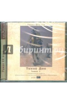 Купить аудиокнигу: Михаил Шолохов: Тихий Дон. Книга 3 (2CDmp3, читает Николай Трифилов, на диске)