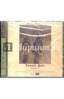 Купить аудиокнигу: Михаил Шолохов: Тихий Дон. Книга 4 (2CDmp3, читает Николай Трифилов, на диске)