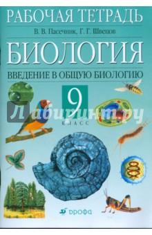 Биология. Введение в общую биологию. 9 класс: рабочая тетрадь - Пасечник, Швецов