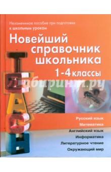 Новейший справочник школьника для 1-4 классов - Березина, Пантелеева
