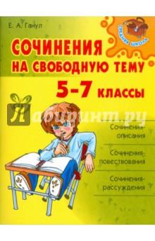 Сочинения на свободную тему. 5-7 классы - Елена Ганул
