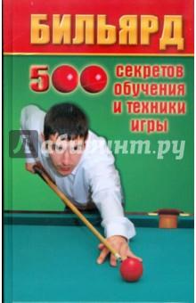 Бильярд: 500 секретов обучения и техники игры - Владимир Железнев