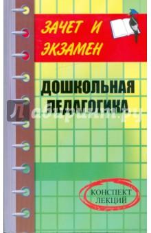 Дошкольная педагогика. Конспект лекций - А. Фролова