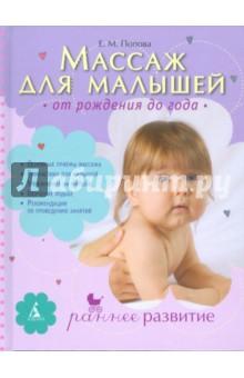 Массаж для малышей: от рождения до года - Екатерина Попова