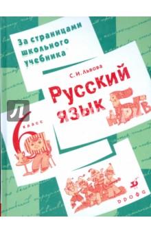 Русский язык. 6 класс - Светлана Львова