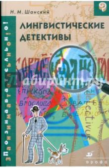 Лингвистические детективы (6600) - Николай Шанский