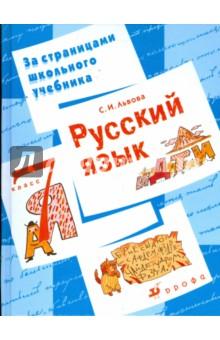 Русский язык. 7 класс: пособие для учащихся - Светлана Львова