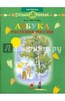 Азбука. Растения России: книга для чтения детям - Инна Шустова