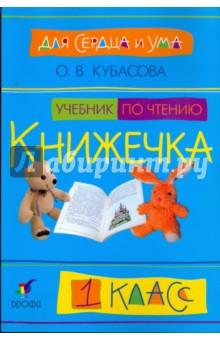 Для сердца и ума. Книжечка. 1 класс: Учебник по чтению в букварный период - Ольга Кубасова