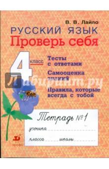 Русский язык. 4 класс. Проверь себя: рабочая тетрадь № 1 - Валентина Лайло