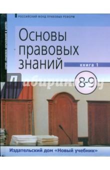 Основы правовых знаний: учебник для 8-9 класса. В 2-х книгах. Книга 1 (9282) - Володина, Спасская, Полиевктова