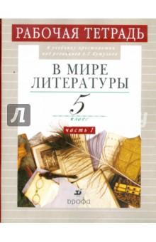 В мире литературы. 5 класс. Рабочая тетрадь. В 2-х частях. Часть 1 - Абдуева, Сарычева