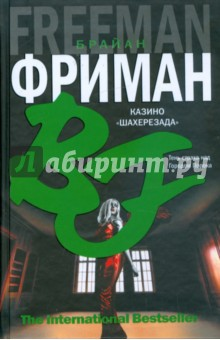Казино Шахерезада - Брайан Фриман