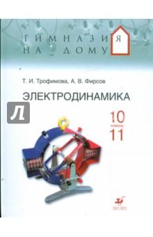 Электродинамика 10-11 классы: учебное пособие (9244) - Трофимова, Фирсов