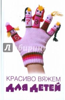 Красиво вяжем для детей - Ольга Калинина