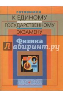 Готовимся к единому государственному экзамену. Физика (9249) - Александр Москалев