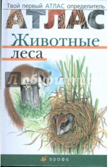 Атлас. Животные леса (3582) - Бровкина, Сивоглазов