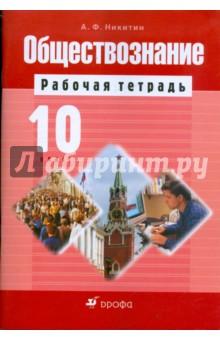 Обществознание. 10 класс: рабочая тетрадь - Анатолий Никитин
