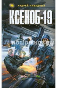 Ксеноб - 19 - Андрей Ливадный
