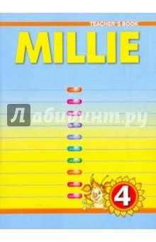 Английский язык: Книга для учителя к учебнику английского языка Милли/Millie для 4 класса - Азарова, Ермолаева, Дружинина, Зоткина, Карпова