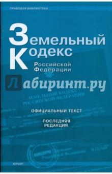 Земельный кодекс Российской Федерации (последняя редакция)