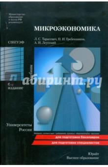 Микроэкономика: учебник - Тарасевич, Гребенников, Леусский