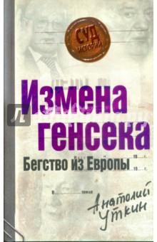 Измена генсека. Бегство из Европы - Анатолий Уткин