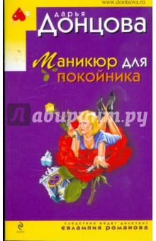 Маникюр для покойника - Дарья Донцова