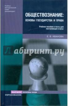 Обществознание: основы государства и права - Екатерина Иванова