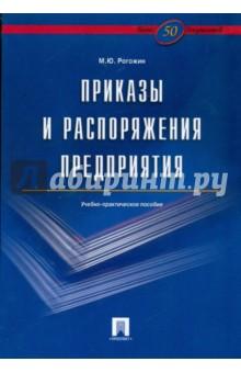 Приказы и распоряжения предприятия: учебно-практическое пособие - Михаил Рогожин