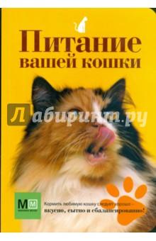 Питание вашей кошки - О. Сергеева