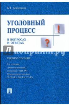 Уголовный процесс в вопросах и ответах: учебное пособие - Борис Безлепкин