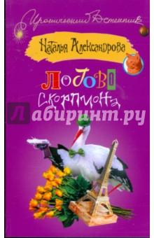 Логово скорпиона - Наталья Александрова