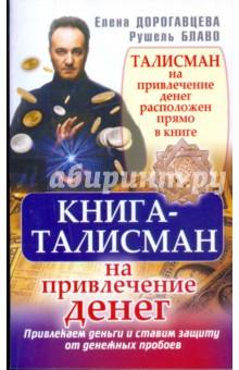 Книга-талисман на привлечение денег - Дорогавцева, Блаво