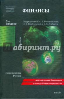 Финансы. 2-е издание: учебник
