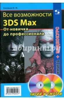 Все возможности 3DS Max. От новичка до профессионала (+2CD) - Михаил Соловьев