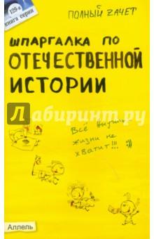 Шпаргалка по Отечественной истории - Светлана Зубанова
