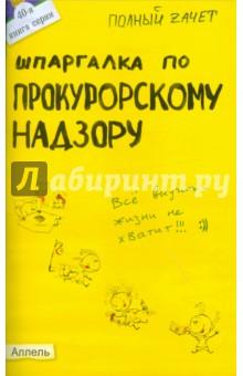Шпаргалка по прокурорскому надзору - Мария Демкина