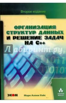Организация структур данных и решение задач на C++ - Марк Уайс