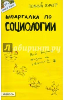 Шпаргалка по социологии - Аскерова, Белова, Мельникова
