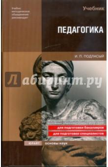 Педагогика - Иван Подласый