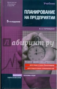 Планирование на предприятии - Виктор Горемыкин