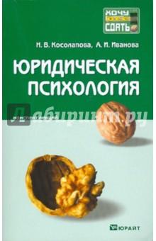 Юридическая психология: конспект лекций - Косолапова, Иванова