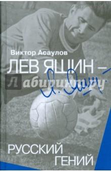 Лев Яшин - русский гений - Виктор Асаулов