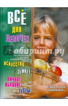 Узнай о себе новенькое… Все для девочек - Наталья Адамчик