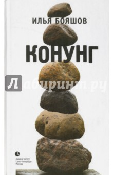 Конунг - Илья Бояшов