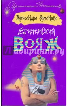Египетский вояж - Александра Романова